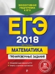 ЕГЭ-2018 Математика. Тренировочные задания